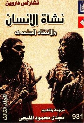 نشأة الإنسان والانتقاء الجنسي (المجلد الثالث)