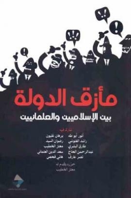 مأزق الدولة - بين الاسلاميين والعلمانية