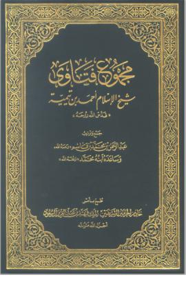مجموع الفتاوي لشيخ الإسلام ابن تيمية (الجزء الثامن والثلاثون )