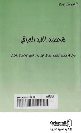 شخصية الفرد العراقي