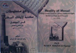 واقع مخطوطات مكتبة الاوقاف المركزية في الموصل بين الماضي والحاضر