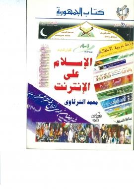 الإسلام على الإنترنت