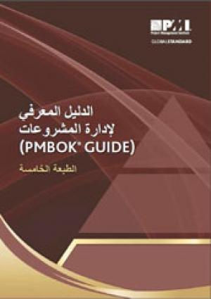 كتاب pmbok الإصدار السادس pdf
