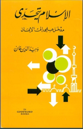الإسلام يتحدى مدخل علمي الى الإيمان
