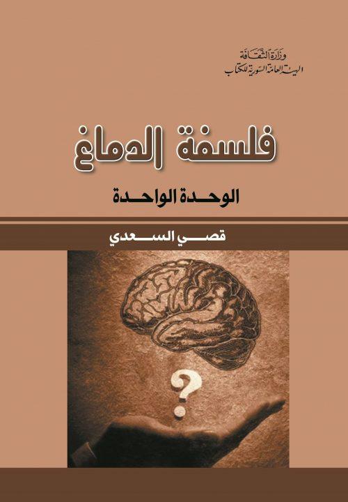 فلسفة الدماغ