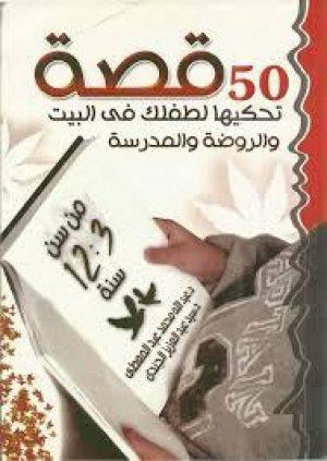 50 قصة تحكيها لطفلك