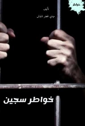 خواطر سجين