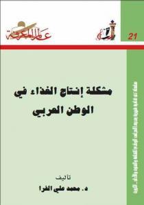 مشكلة إنتاج الغذاء في الوطن العربي