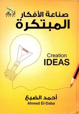 صناعة الأفكار المبتكرة