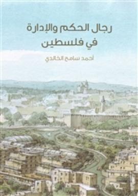 رجال الحكم والإدارة في فلسطين: من عهد الخلفاء الراشدين إلى القرن الرابع عشر الهجري