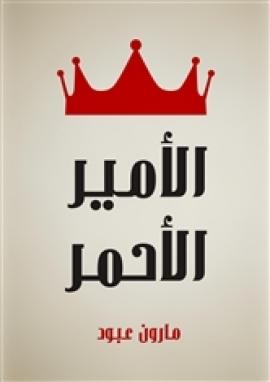 الأمير الأحمر: قصة لبنانية