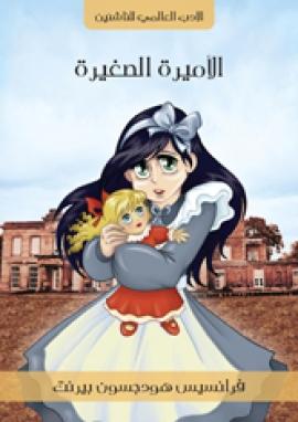 الأميرة الصغيرة