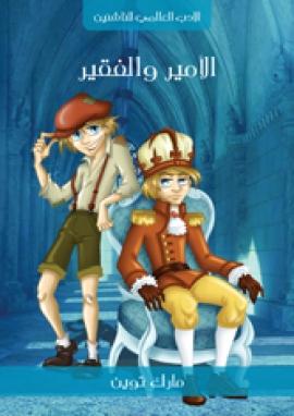 الأمير والفقير