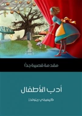 أدب الأطفال: مقدمة قصيرة جدًّا