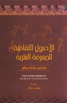 الأصول الثقافية للمعرفة البشرية
