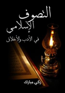 التصوف الإسلامي في الأدب والأخلاق