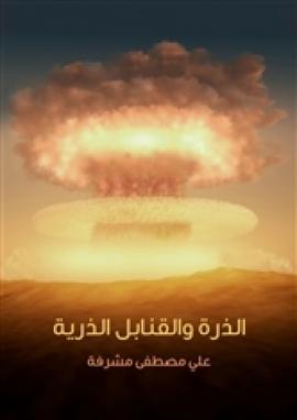 الذرة والقنابل الذرية