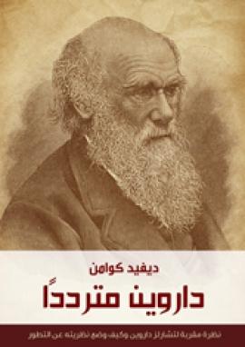 داروين مترددًا: نظرة مقربة لتشارلز داروين وكيف وضع نظريته عن التطور