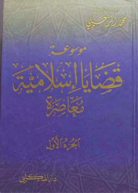 موسوعة قضايا إسلامية معاصرة - الجزء الثالث