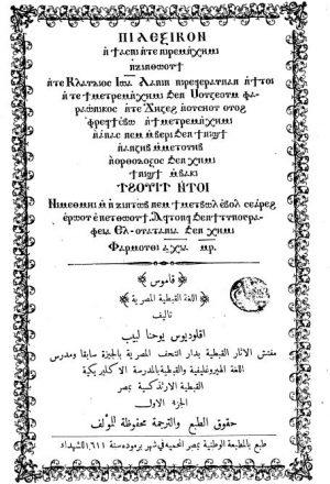 قاموس اللغة القبطية المصرية - الجزء الاول