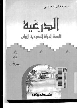 الدرعية قاعدة الدولة السعودية الأولى