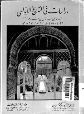 دراسات في التاريخ الأندلسي دولة بني برزال في قرمونة