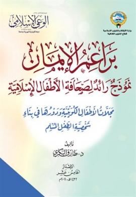 براعم الإيمان نموذج رائد لصحافة الأطفال الإسلامية