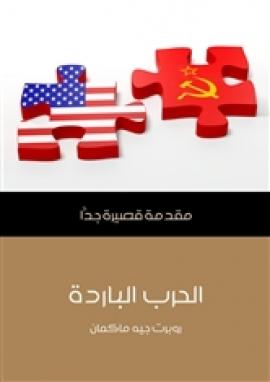 الحرب الباردة: مقدمة قصيرة جدًّا