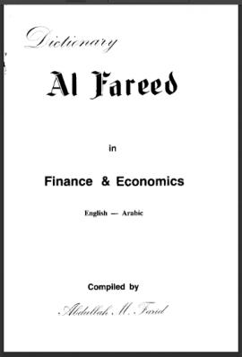 القاموس الفريد في المال والإقتصاد - إنجليزي عربي
