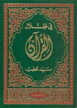 في ظلال القرآن - المجلد السادس