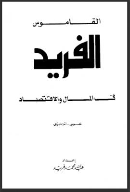 القاموس الفريد في المال والإقتصاد - عربي إنجليزي