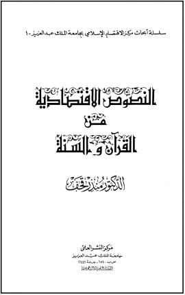 النصوص الاقتصادية من القرآن والسنة