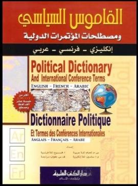 القاموس السياسي ومصطلحات المؤتمرات الدولية إنكليزي فرنسي عربي