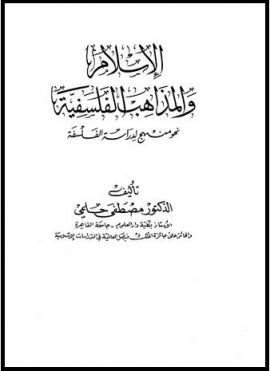 الإسلام والمذاهب الفلسفية نحو منهج لدراسة الفلسفة
