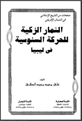 الثمار الزكية للحركة السنوسية فى ليبيا - الجزء الثاني