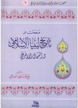 صفحات من تاريخ ليبيا الإسلامي والشمال الإفريقي