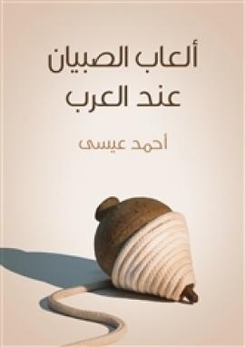 ألعاب الصبيان عند العرب