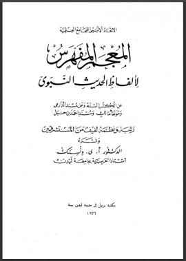 المعجم المفهرس لألفاظ الحديث النبوى - الجزء الأول