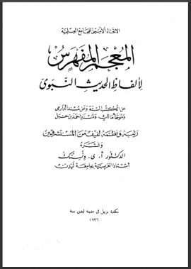 المعجم المفهرس لألفاظ الحديث النبوى - الجزء السادس