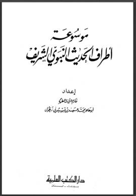 موسوعة أطراف الحديث النبوي الشريف، والذيل - الجزء الخامس
