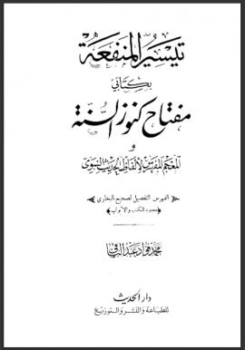 تيسير المنفعة بكتابي مفتاح كنوز السنة والمعجم المفهرس لألفاظ الحديث النبوي