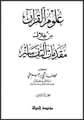 علوم القرآن من خلال مقدمات التفاسير من نشأتها إلى نهاية القرن الثامن الهجري - الجزء الثاني