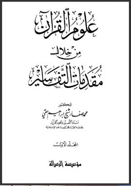 علوم القرآن من خلال مقدمات التفاسير من نشأتها إلى نهاية القرن الثامن الهجري - الجزء الأول