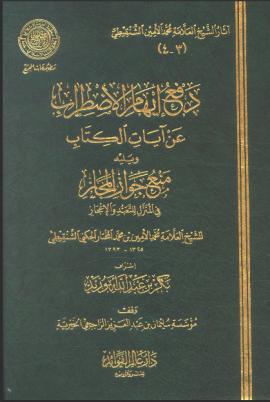 دفع إيهام الاضطراب عن آيات الكتاب