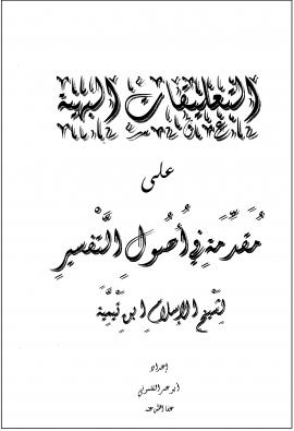 التعليقات البهية على مقدمة أصول التفسير لشيخ الإسلام ابن تيمية