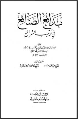 بدائع الصنائع في ترتيب الشرائع - المجلد الثاني