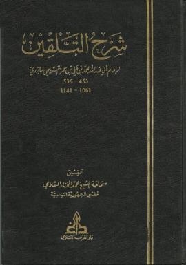 شرح التلقين -مقدمة المجلد الثاني
