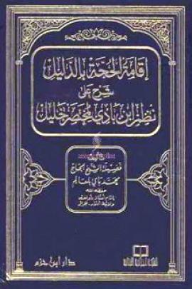 إقامة الحجة بالدليل شرح على نظم ابن بادي لمختصر خليل - المجلد الأول