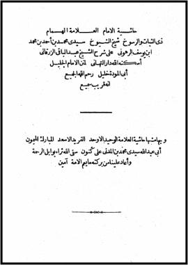 حاشية الإمام الرهوني على شرح الزرقاني لمختصر خليل وبهامشه حاشية المدني على كنون - المجلد الثامن