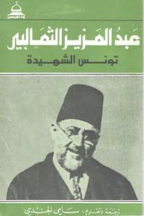 تونس الشهيدة